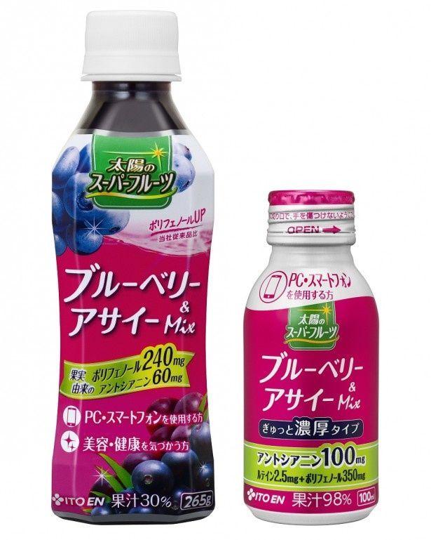 (写真左から)「太陽のスーパーフルーツ ブルーベリー&アサイーミックス」「太陽のスーパーフルーツ ブルーベリー&アサイーミックス ぎゅっと濃厚タイプ」