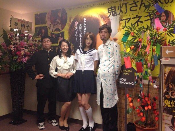 『鬼灯さん家のアネキ』の舞台挨拶に登壇した前野朋哉、谷桃子、佐藤かよ、今泉力哉監督(写真左から)