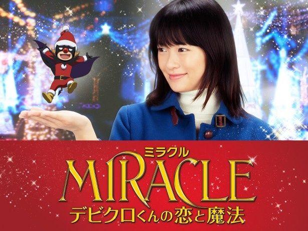 見終わったら必ず恋がしたくなる!犬童一心監督によるクリスマス・ムービー『MIRACLE デビクロくんの恋と魔法』は11月22日(土)公開