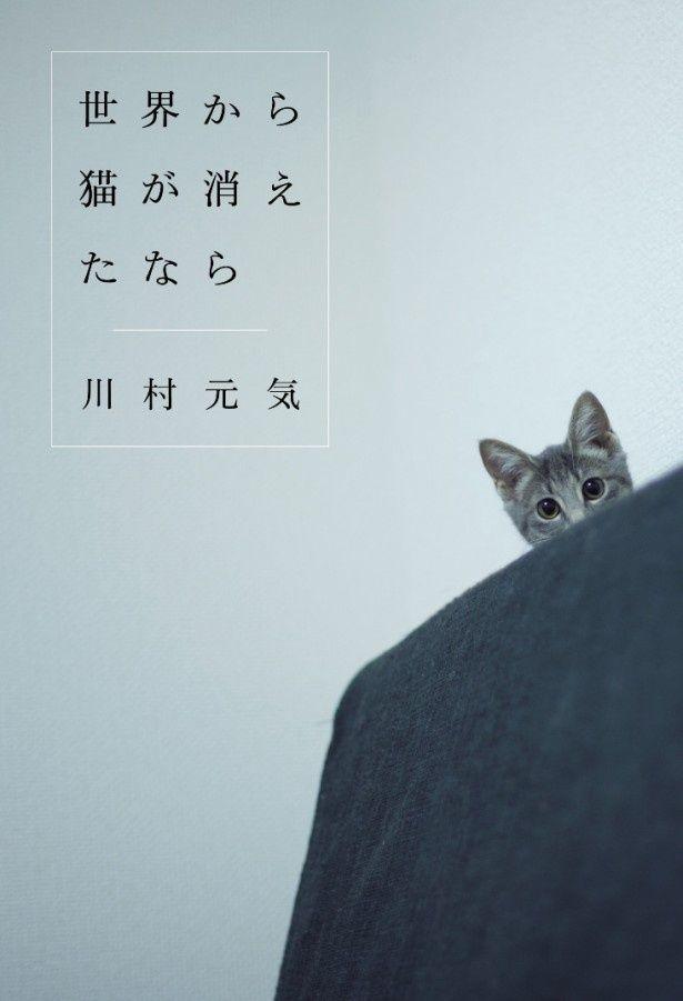 本屋大賞にもノミネートされ、70万部を突破したベストセラー小説「世界から猫が消えたなら」(マガジンハウス刊)が実写映画に!