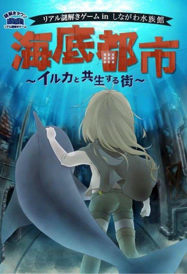 「リアル謎解きゲーム×しながわ水族館 海底都市イルカと共生する街~謎解きで故郷を救えるか~」ポスター