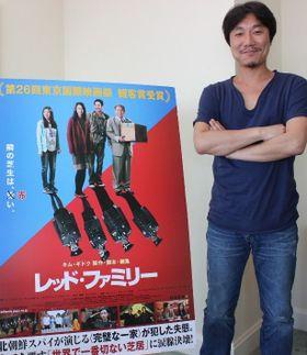 鬼才キム・ギドクの秘蔵っ子が衝撃作『レッド・ファミリー』で監督デビュー!
