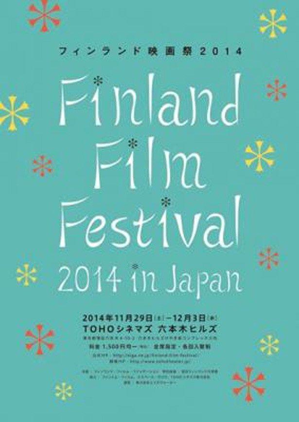 フィンランド映画祭2014が11月29日(土)から開催!