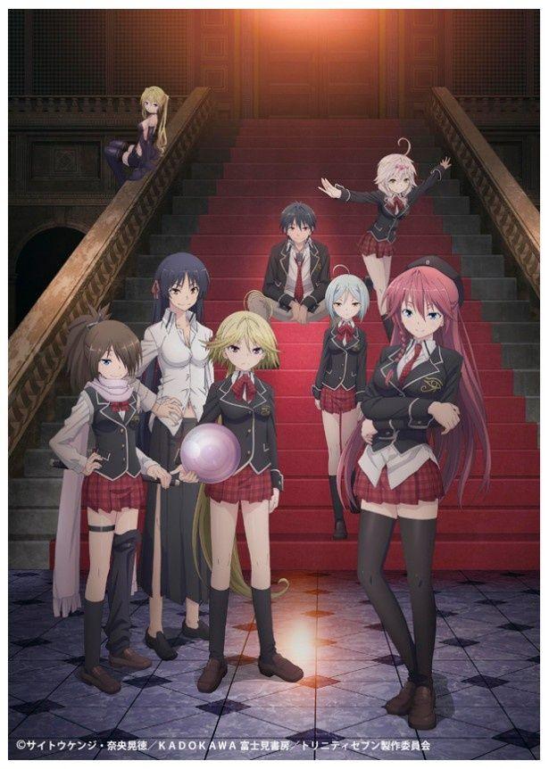 TVアニメ「トリニティセブン」は10月7日(火)よりテレビ東京ほかで放送開始
