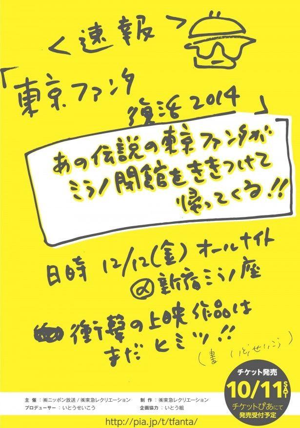 """一夜限りの""""東京ファンタ""""が復活!上映作品はまだ謎に包まれている"""
