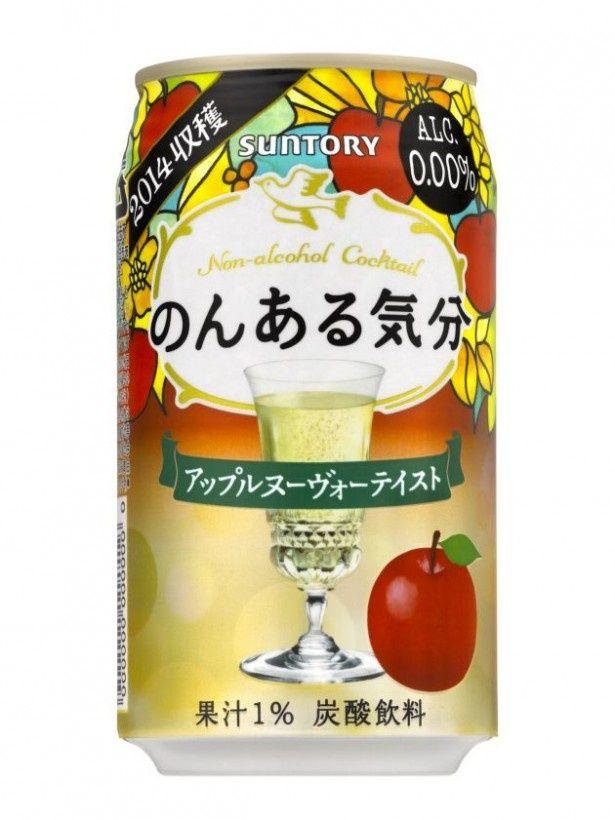 「のんある気分 アップルヌーヴォーテイスト」(希望小売価格・税抜122円/350ml)は、芳醇なリンゴ酒を思わせる華やかな味わい