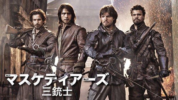 日本初上陸となる海外ドラマ「マスケティアーズ/三銃士」が10月29日(水)より、Huluにてどこよ りも早く視聴可能に