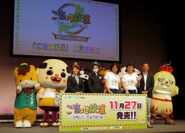 バンダイナムコゲームスからすごろく型ボードゲーム「ご当地鉄道 ~ご当地キャラと日本全国の旅~」が発売されることを記念して、その発表会が10月29日に開催された