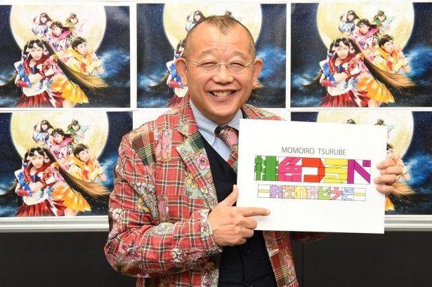 '15年1月に関西テレビでスタートする新バラエティー「桃色つるべ~お次の方どうぞ~」の会見に出席した笑福亭鶴瓶