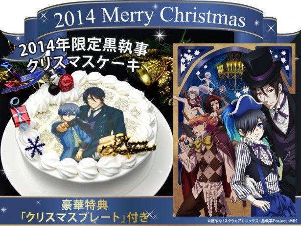 「黒執事 Book of Circus」'14年限定クリスマスケーキが登場