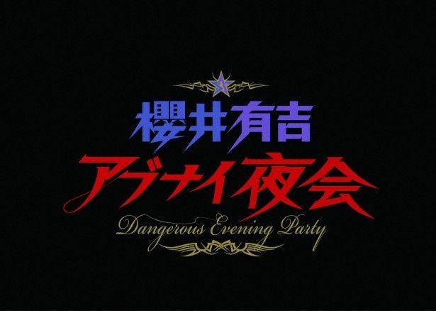 11月13日(木)放送の「櫻井有吉アブナイ夜会」のゲストに嵐・相葉雅紀が登場