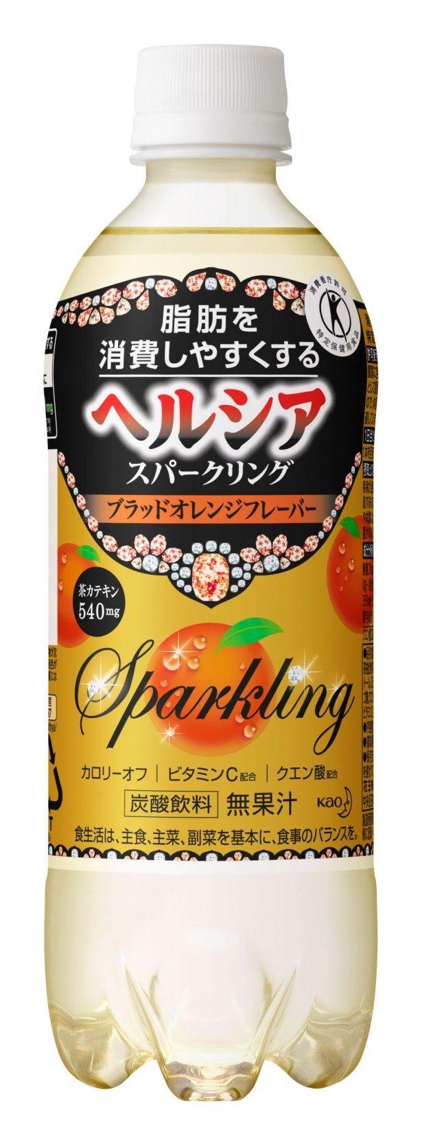 柑橘の爽やかな風味がおいしい「ヘルシアスパークリング ブラッドオレンジフレーバー」(希望小売価格・税抜180円)。日本人間ドック健診協会の推薦商品