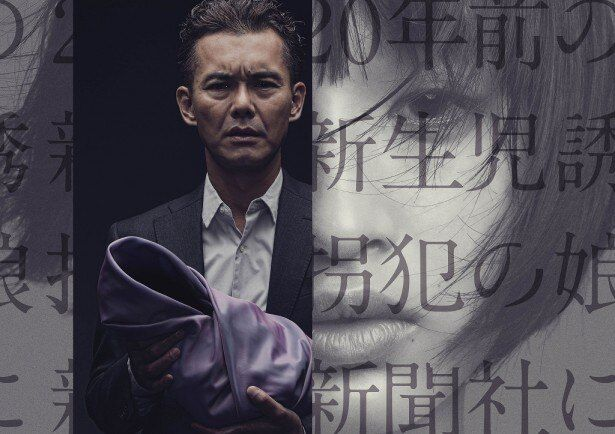 WOWOWプライムで'15年1月18日(日)より放送開始となる連続ドラマW「翳りゆく夏」。(写真左から)主演の渡部篤郎と共演の門脇麦