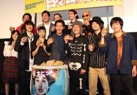 野村周平&二階堂ふみがロックで乾杯!「好きです、好きです」と入江監督に連呼