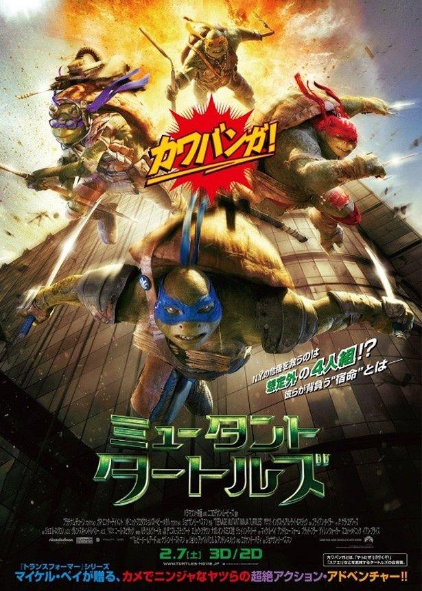 躍動感あふれる日本版オリジナルポスターが登場!