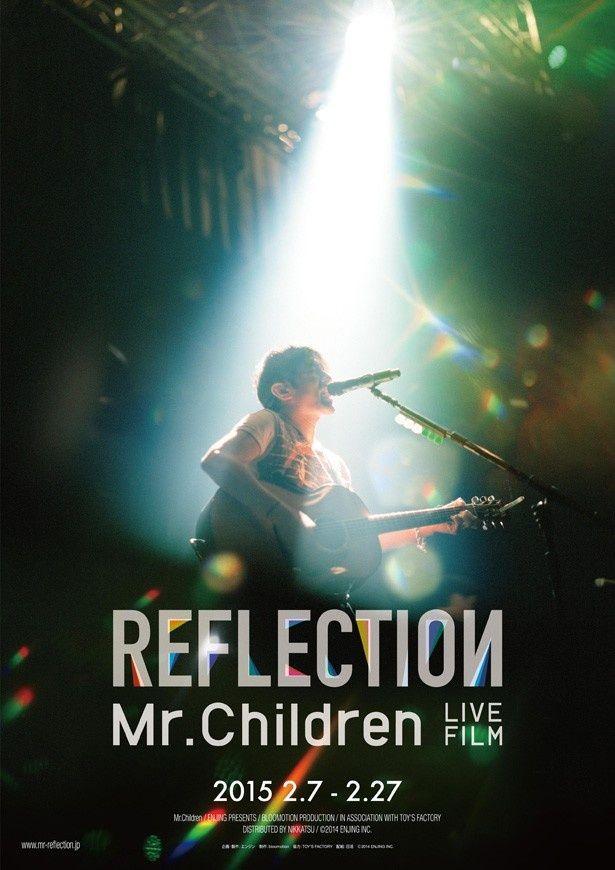多数の未発表曲で構成された映画『Mr.Children REFLECTION』(15年2月6日公開)