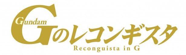 12月28日(日)に「ガンダム Gのレコンギスタ スペシャル上映イベント」が開催決定!