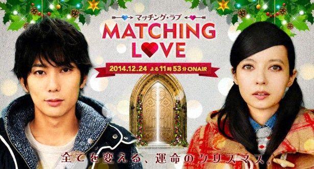 視聴者参加型恋愛バラエティー「マッチング・ラブ」(TBS系)が12月24日(水)に放送される