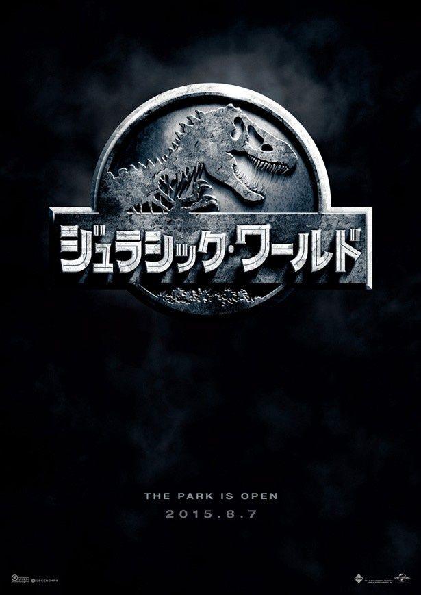待ちに待った『ジュラシック・ワールド』は2015年8月7日(金)公開!