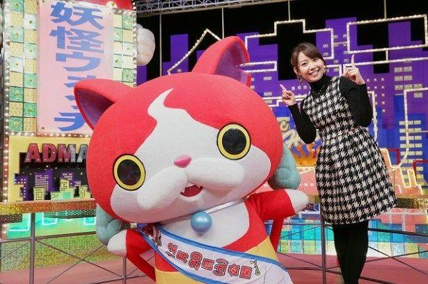 「妖怪ウォッチ」のキャラクター・ジバニャンと須黒清華アナのツーショット