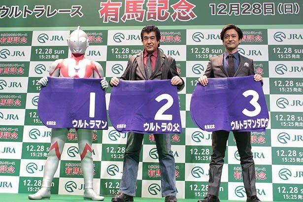 「ウルトラ有馬記念@AKIBA」のオープニングイベントに出席したウルトラマン(写真左)、藤岡弘(同中)、石丸幹二(同右)