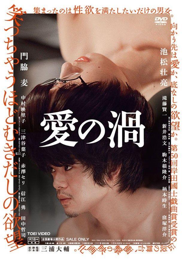 『愛の渦』はDVD&Blu-rayが発売中