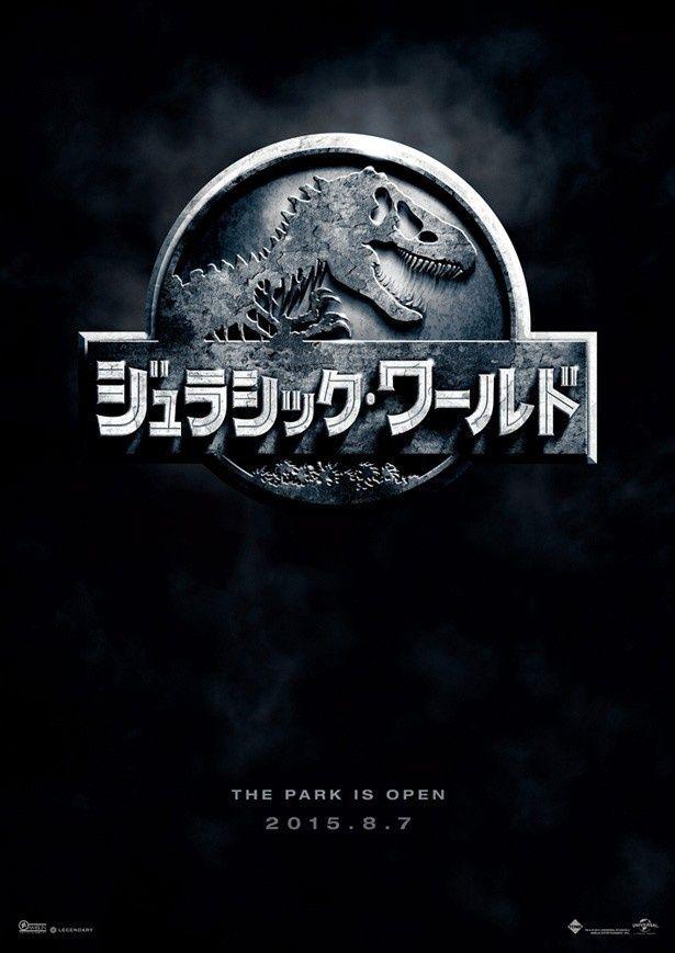 4位は待望のシリーズ第4弾『ジュラシック・ワールド』(8月7日公開)