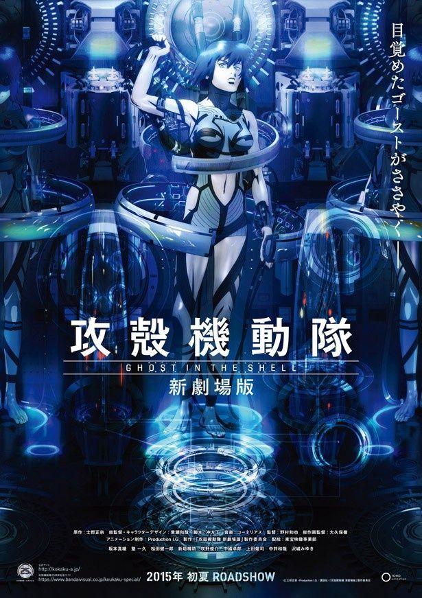 「攻殻機動隊」の新劇場版から正式タイトル、公開時期、特報、ビジュアルが解禁!