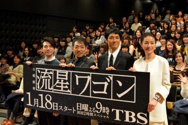 1月18日(日)スタートのドラマ「流星ワゴン」(TBS系)の完成披露試写会に登壇した(写真左から)吉岡秀隆、香川照之、西島秀俊、井川遥