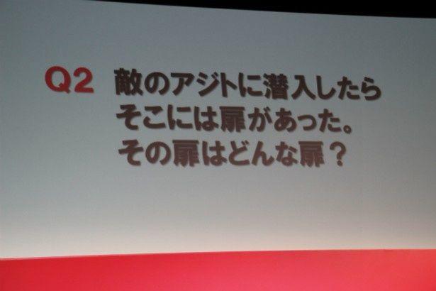 亀梨和也への質問2