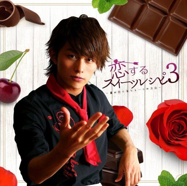 オリコン10位にランクインした最新シングル「恋するスイーツレシピ3 ~君が恋に落ちる一つの方法~」(1月21日発売)のジャケット写真