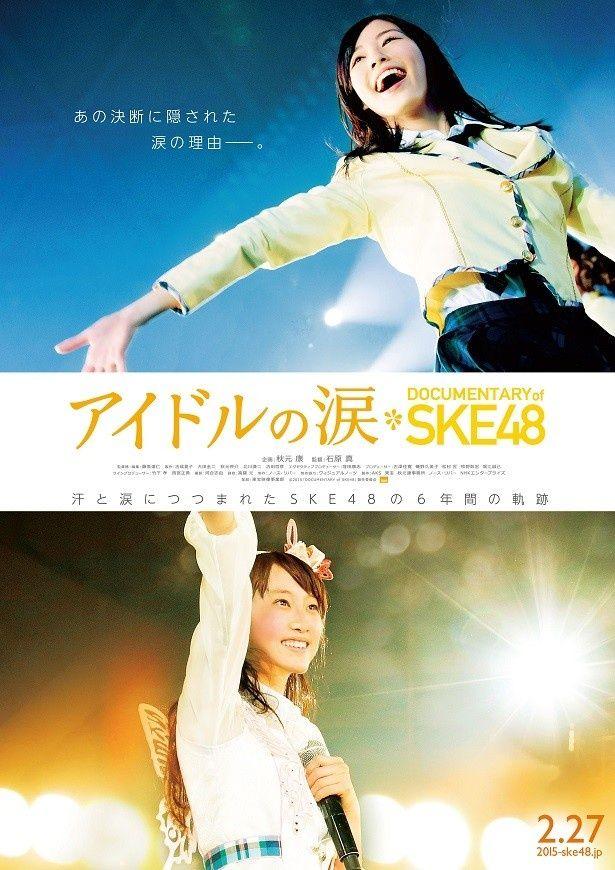 松井珠理奈と松井玲奈、2人の対照的なエースがポスターに登場