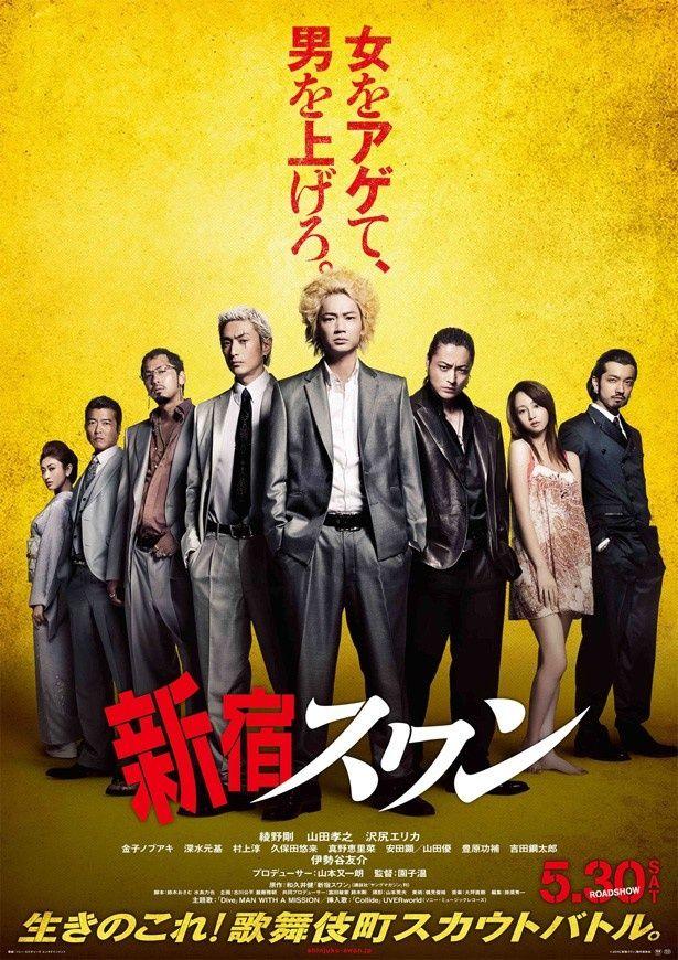 『新宿スワン』(5月30日公開)のポスターも解禁!