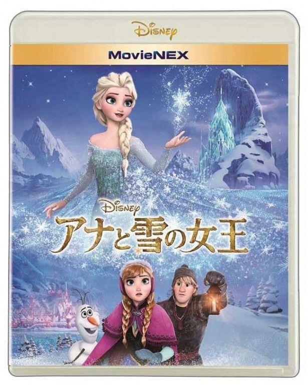 『アナと雪の女王 MovieNEX』は現在発売中(4000円+税)