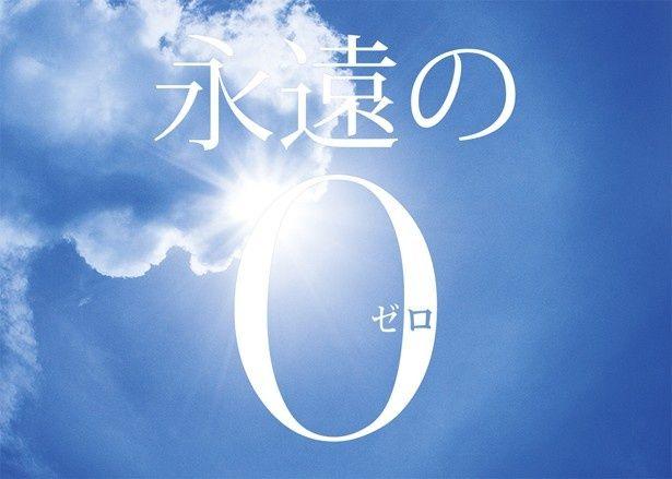 邦画1位の『永遠の0』。山崎貴監督作品がワンツーフィニッシュ!