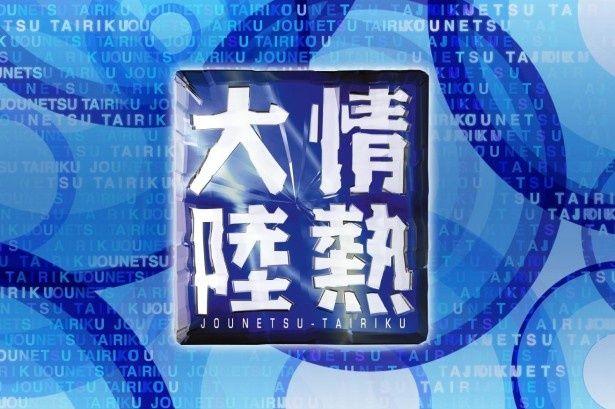 GYAO!にて「情熱大陸」の見逃し配信を開始!配信期間は2月2日から3月29日(日)まで