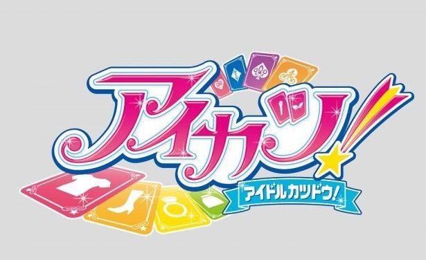 アニメ、デジタルキッズカードゲーム、映画と幅広いコンテンツで小学生女子に人気の「アイカツ!」