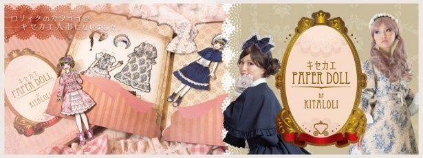 北ロリの世界感が懐かしの紙の着せ替え人形として誕生