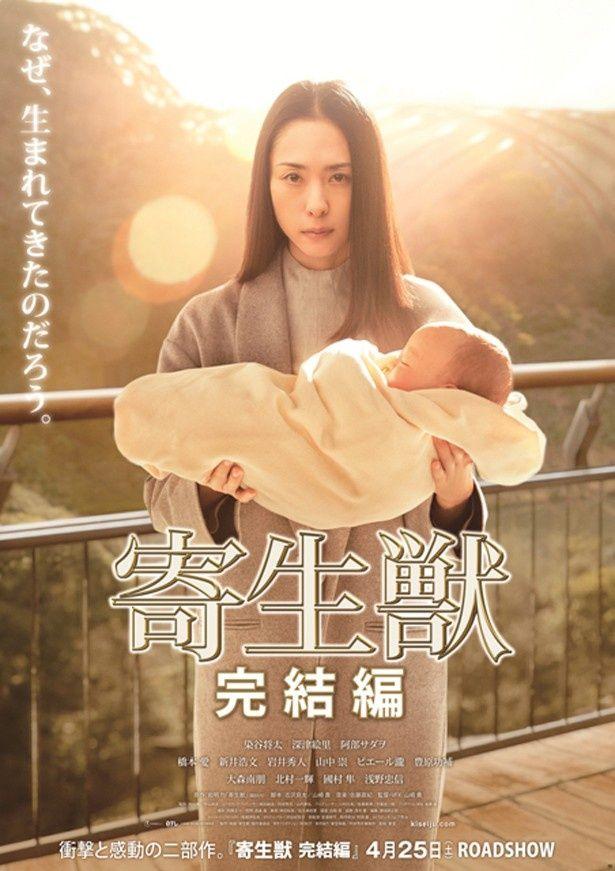 『寄生獣 完結編』は4月25日公開(水)から公開