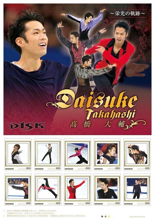 日本人男子初のオリンピックメダリスト・高橋大輔の勇姿が切手で復活