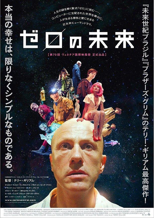 宇宙空間をバックに中央で視線を送るのはクリストフ・ヴァルツ
