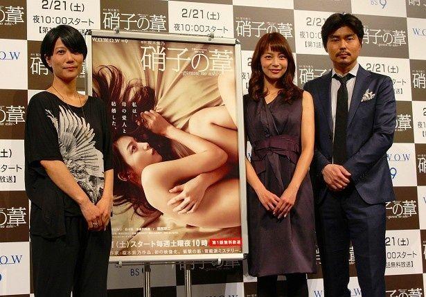 WOWOW「連続ドラマW 硝子の葦~garasu no ashi~」の完成披露試写会に登場した(左から)三島有紀子監督、相武紗季、小澤征悦