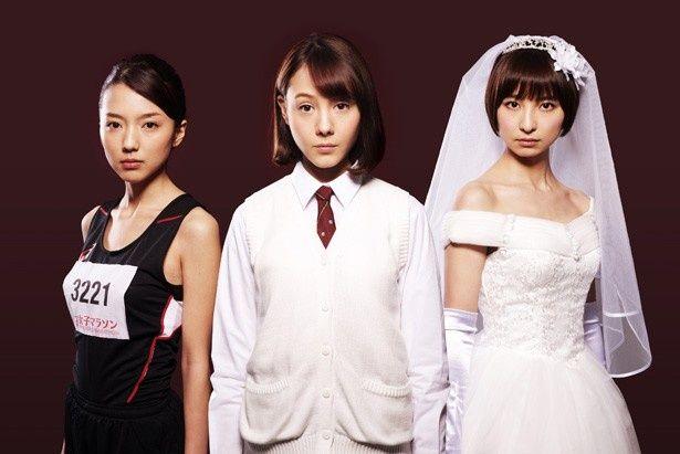 【写真を見る】トリプルヒロインの真野恵里菜、トリンドル玲奈、篠田麻里子