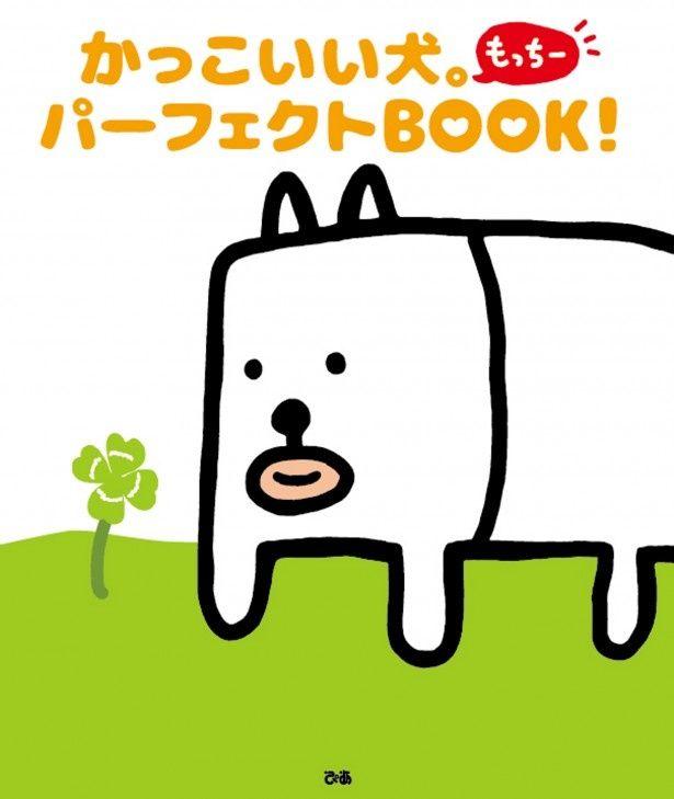 田辺誠一が描いた「かっこいい犬。」のファンブックが3月28日(土)に発売決定!