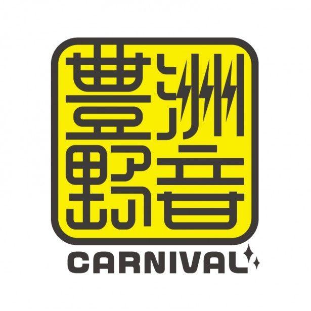 「豊洲野音CARNIVAL」は4月29日(水)に開催!