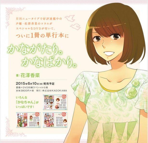 声優、花澤香菜のコラム「かながたり。」は、「月刊ニュータイプ」で連載中