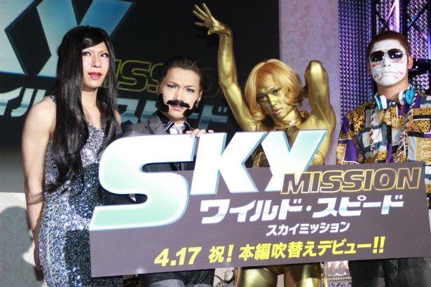 ゴールデンボンバーが『ワイルド・スピード SKY MISSION』の吹替にトライ