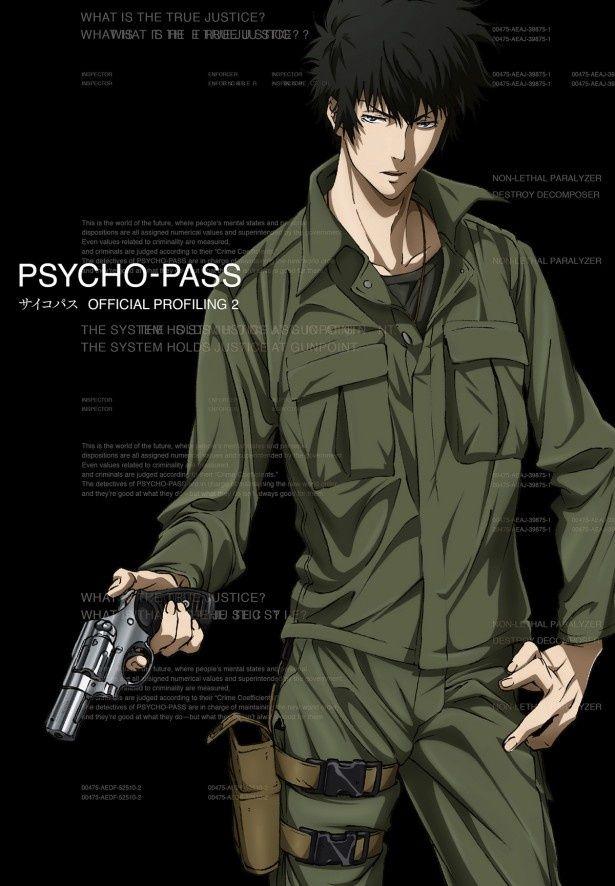 常守朱、狡噛慎也らの素顔に近づける公式ガイドブック「PSYCHO-PASS サイコパスOFFICIAL PROFILING 2」