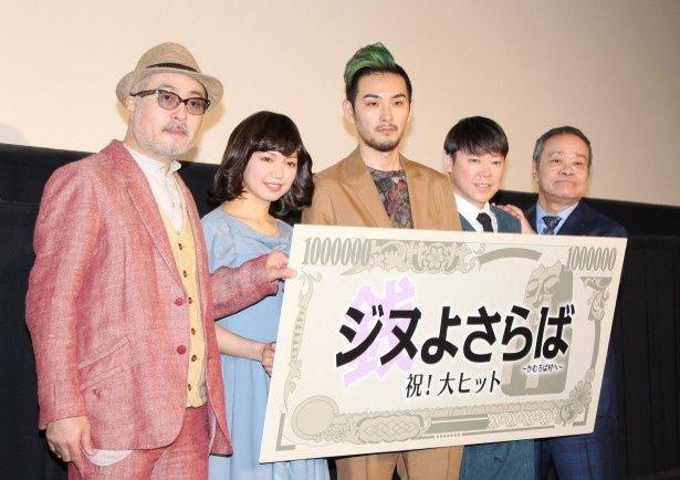 公開初日舞台あいさつに出席した松尾スズキ、二階堂ふみ、松田龍平、阿部サダヲ、西田敏行(写真左から)