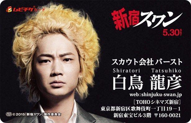 【写真を見る】4月17日(金)より販売されるTOHOシネマズ新宿限定バージョン(1400円)はこちら!